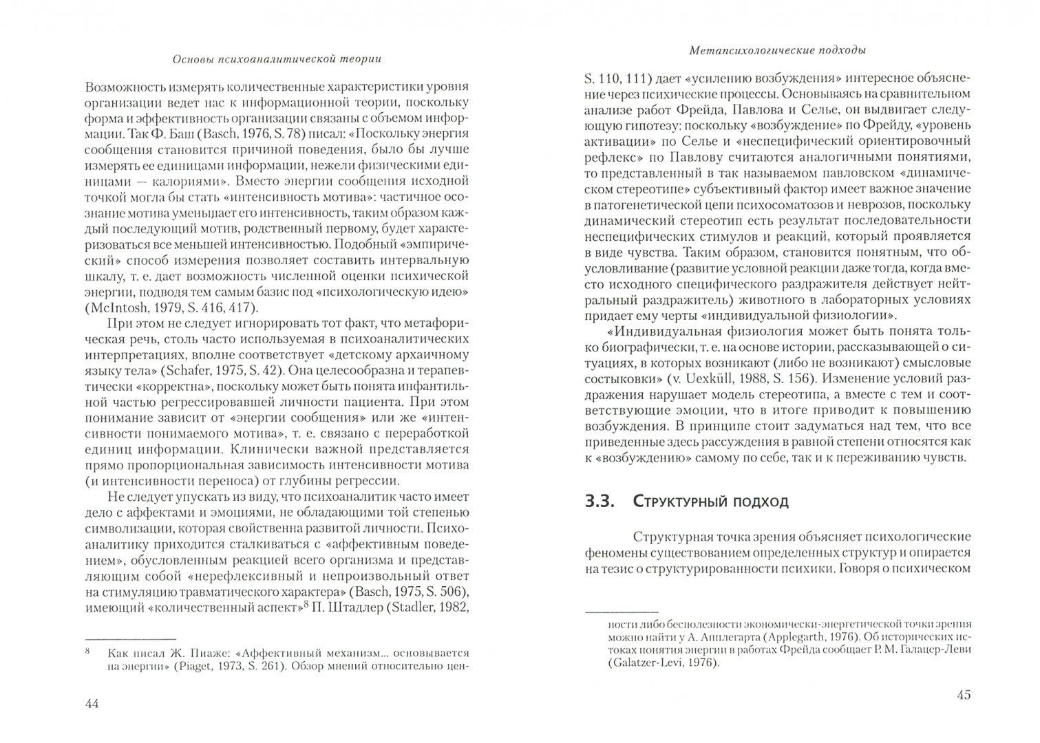 Иллюстрация 1 из 5 для Основы психоаналитической теории (метапсихология) - Лох, Хинц | Лабиринт - книги. Источник: Лабиринт