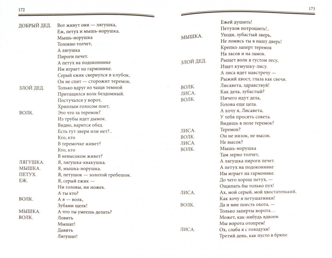 Иллюстрация 1 из 4 для Лучшие игры и упражнения для развития памяти и интеллекта у детей 5-9 лет - Бабушкина, Умнова | Лабиринт - книги. Источник: Лабиринт