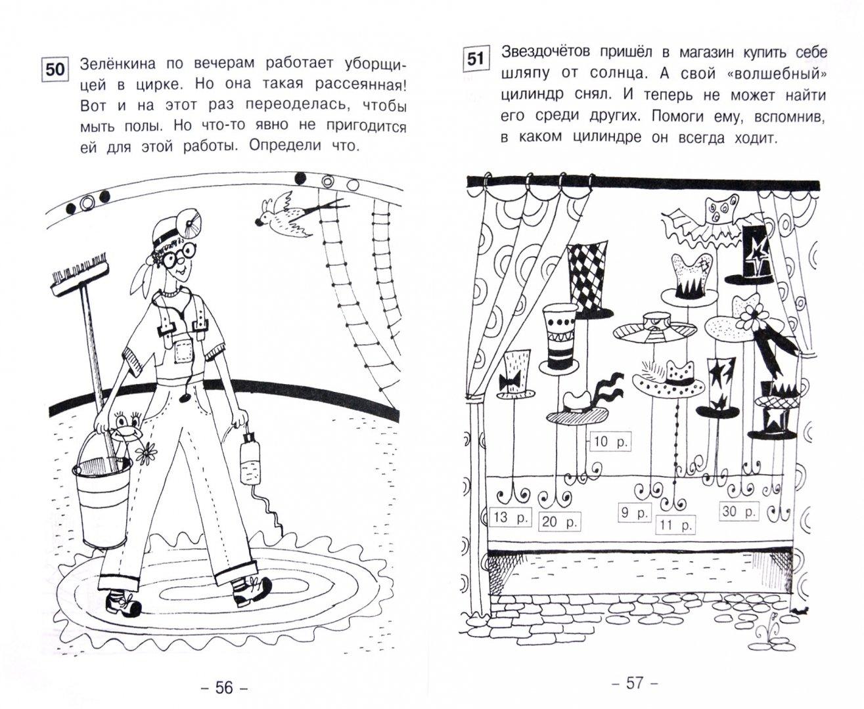 Иллюстрация 1 из 27 для Занимательные задачи и головоломки для детей 4 - 7 лет - Геннадий Кодиненко | Лабиринт - книги. Источник: Лабиринт