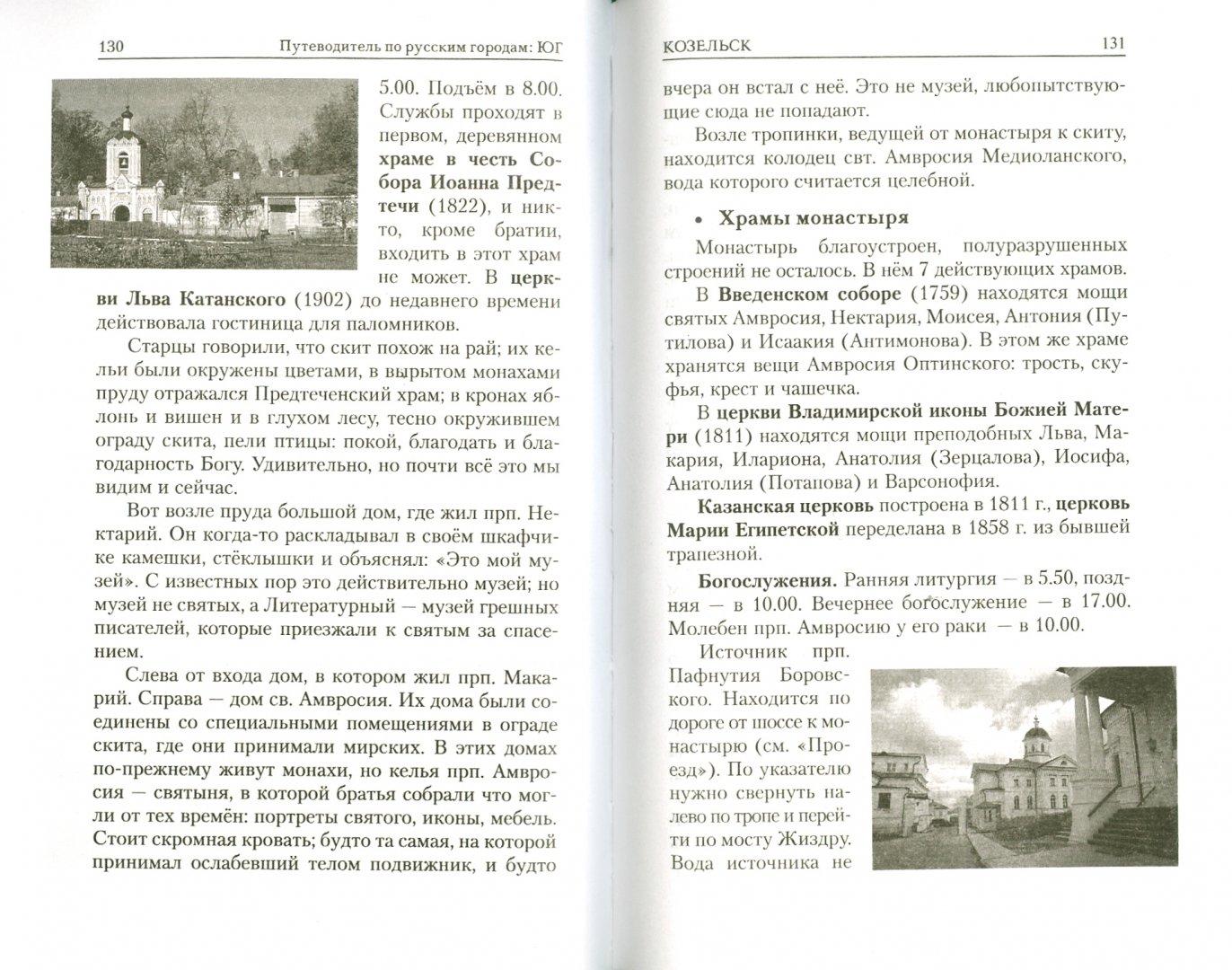 Иллюстрация 1 из 6 для Путеводитель по русским городам. Юг - Дмитрий Семеник | Лабиринт - книги. Источник: Лабиринт