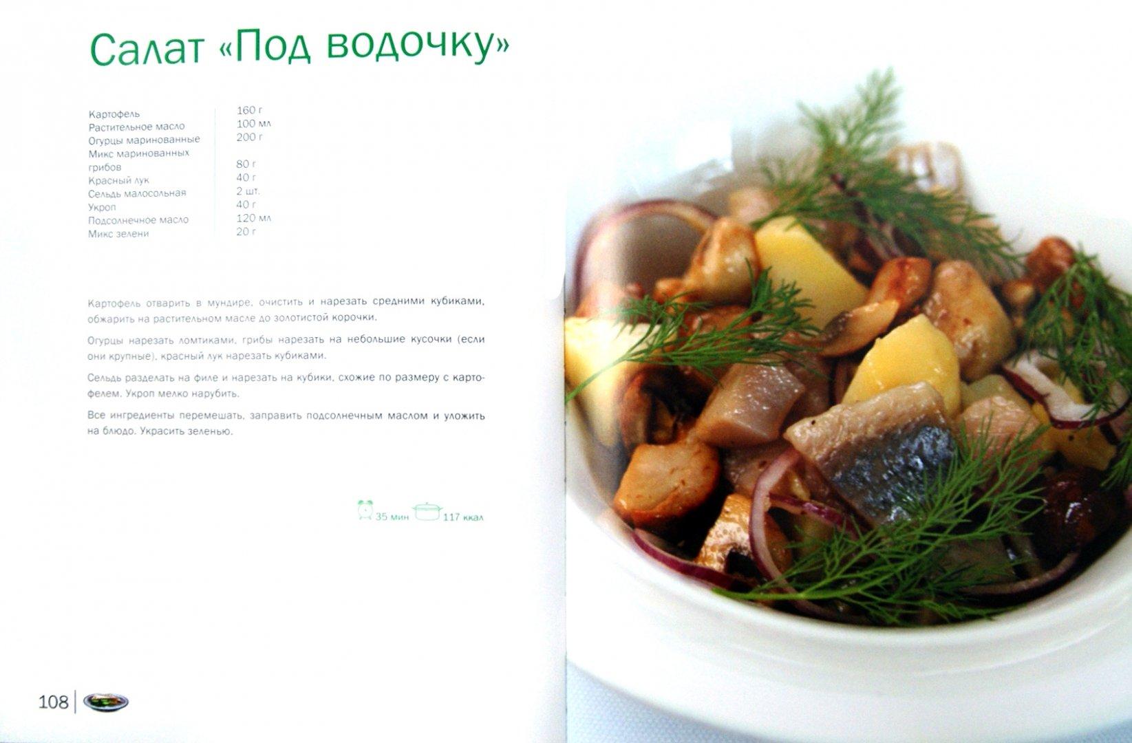 Иллюстрация 1 из 10 для Блюда из домашних заготовок - Ивлев, Рожков, Болотов   Лабиринт - книги. Источник: Лабиринт