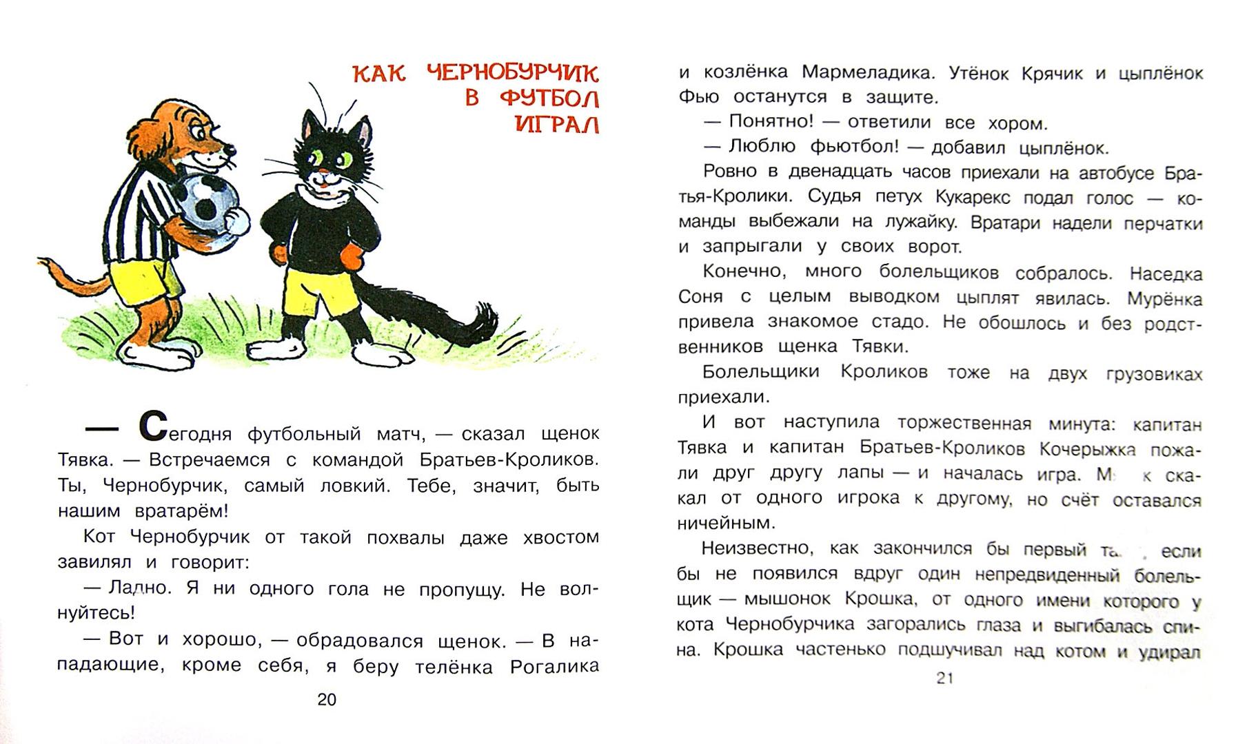 Иллюстрация 1 из 7 для Разноцветные зверята - Михаил Пляцковский | Лабиринт - книги. Источник: Лабиринт
