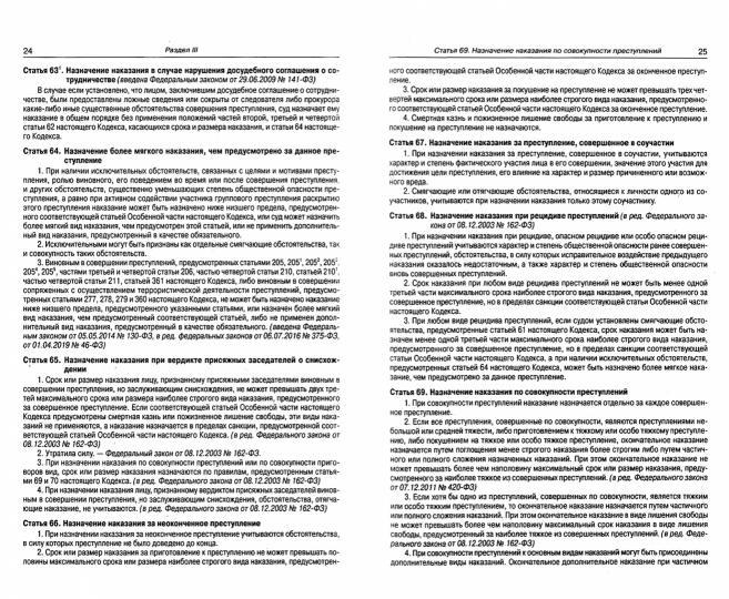 уголовный кодекс 162