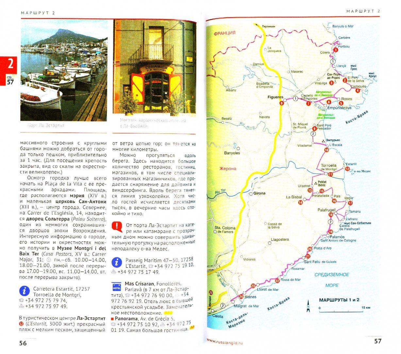 Иллюстрация 1 из 9 для Каталония. Барселона - Юрген Райтер   Лабиринт - книги. Источник: Лабиринт