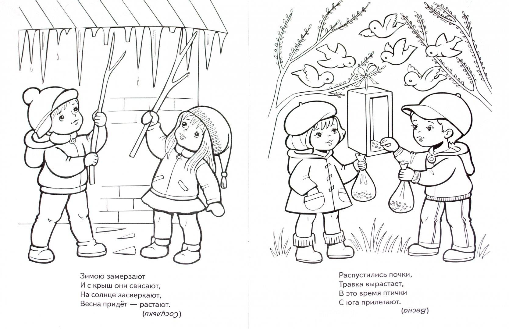 """Иллюстрация 1 из 16 для """"Времена года"""" в стихах. Книжка ..."""