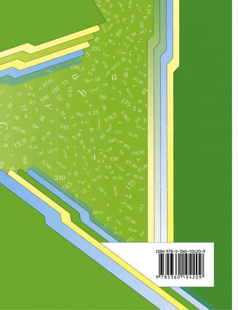 Иллюстрация 1 из 3 для Математика. 6 класс. Методическое пособие. ФГОС - Буцко, Мерзляк, Полонский, Якир | Лабиринт - книги. Источник: Лабиринт