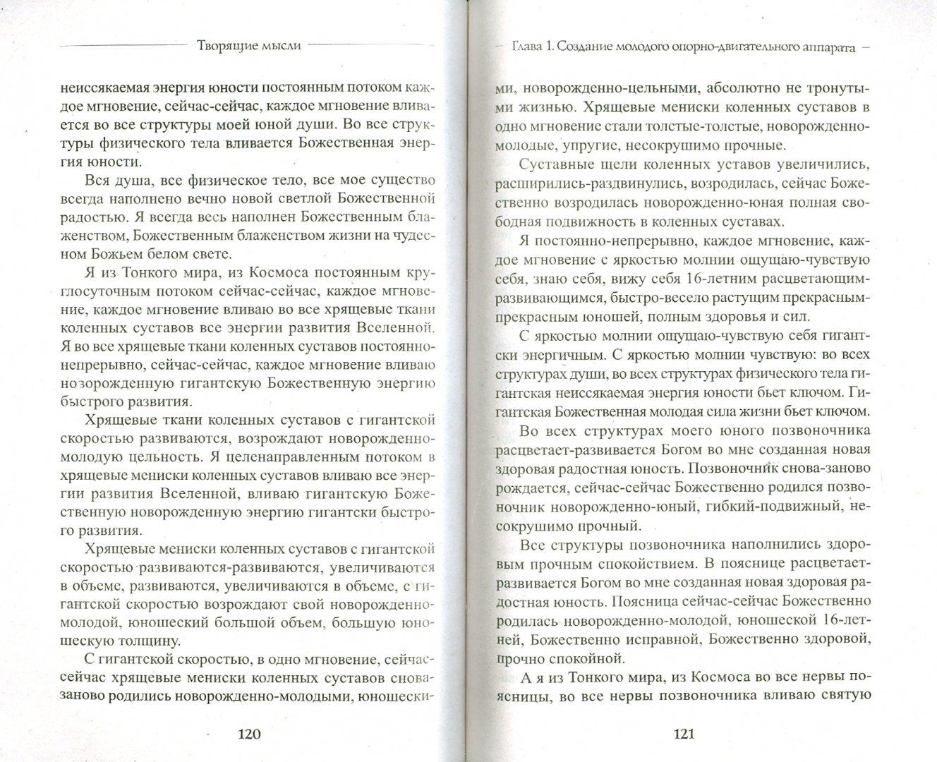 Иллюстрация 1 из 5 для Создание молодого опорно-двигательного аппарата - Георгий Сытин   Лабиринт - книги. Источник: Лабиринт