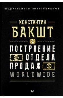 Иллюстрация 1 из 5 для Построение отдела продаж. Worldwide - Константин Бакшт | Лабиринт - книги. Источник: Лабиринт