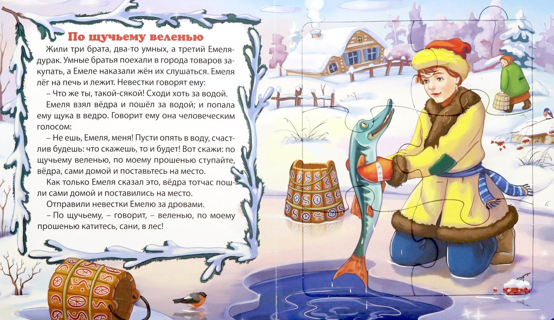 территории главные герои сказки по щучьему велению для читательского дневника размера