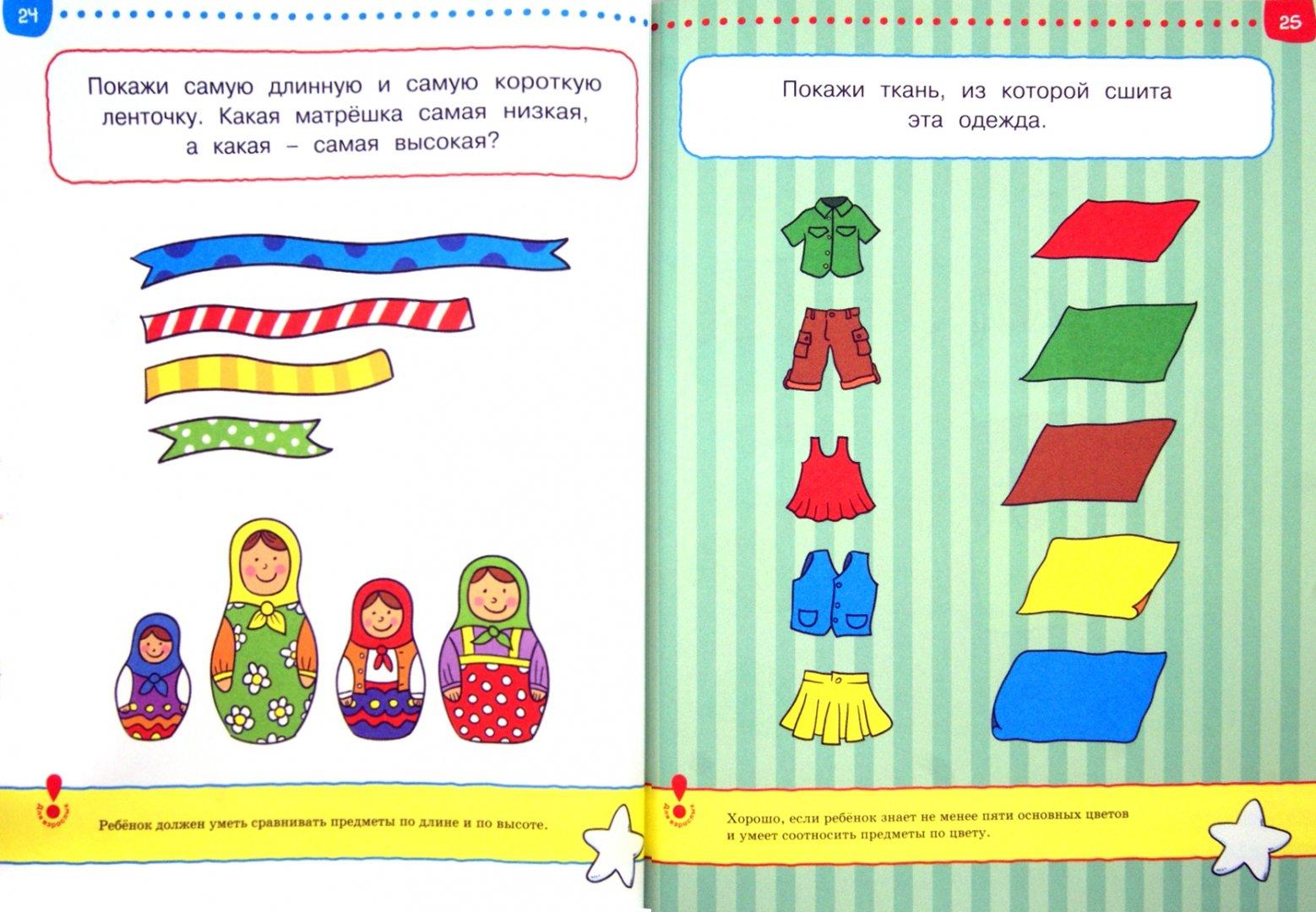 Иллюстрация 1 из 25 для Тесты. Что я знаю и умею (2-3 года) - Ольга Земцова   Лабиринт - книги. Источник: Лабиринт