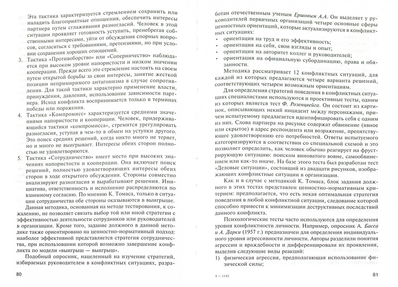 Иллюстрация 1 из 20 для Организационная конфликтология - Кира Решетникова | Лабиринт - книги. Источник: Лабиринт