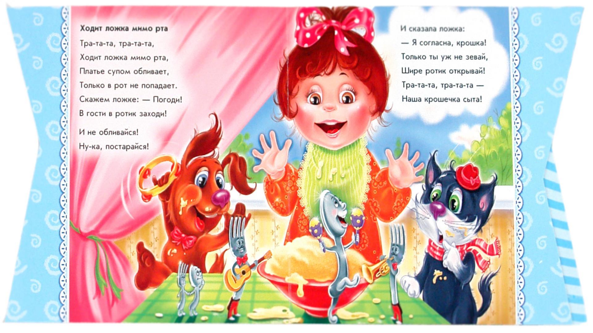 Иллюстрация 1 из 7 для Ням - нямушки - Ирина Солнышко | Лабиринт - книги. Источник: Лабиринт