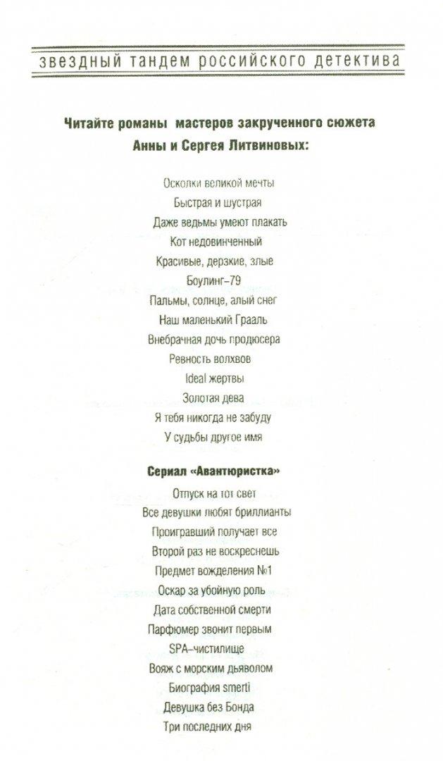 Иллюстрация 1 из 7 для Предпоследний герой - Литвинова, Литвинов | Лабиринт - книги. Источник: Лабиринт