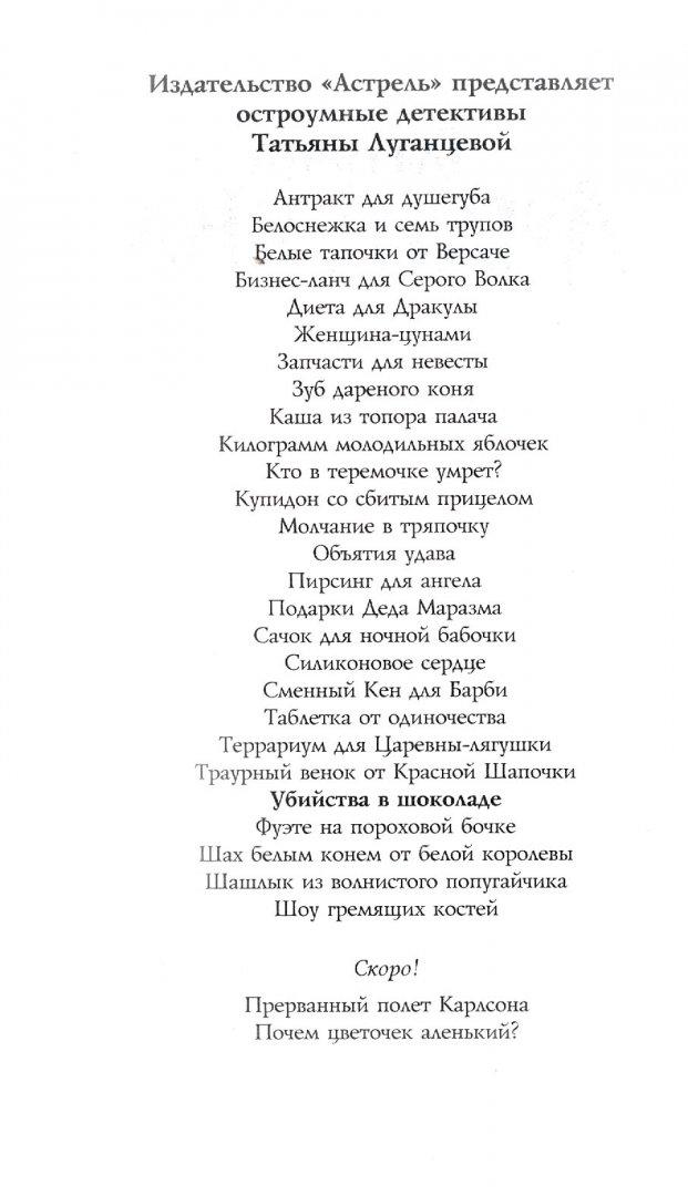 Иллюстрация 1 из 7 для Убийства в шоколаде - Татьяна Луганцева | Лабиринт - книги. Источник: Лабиринт