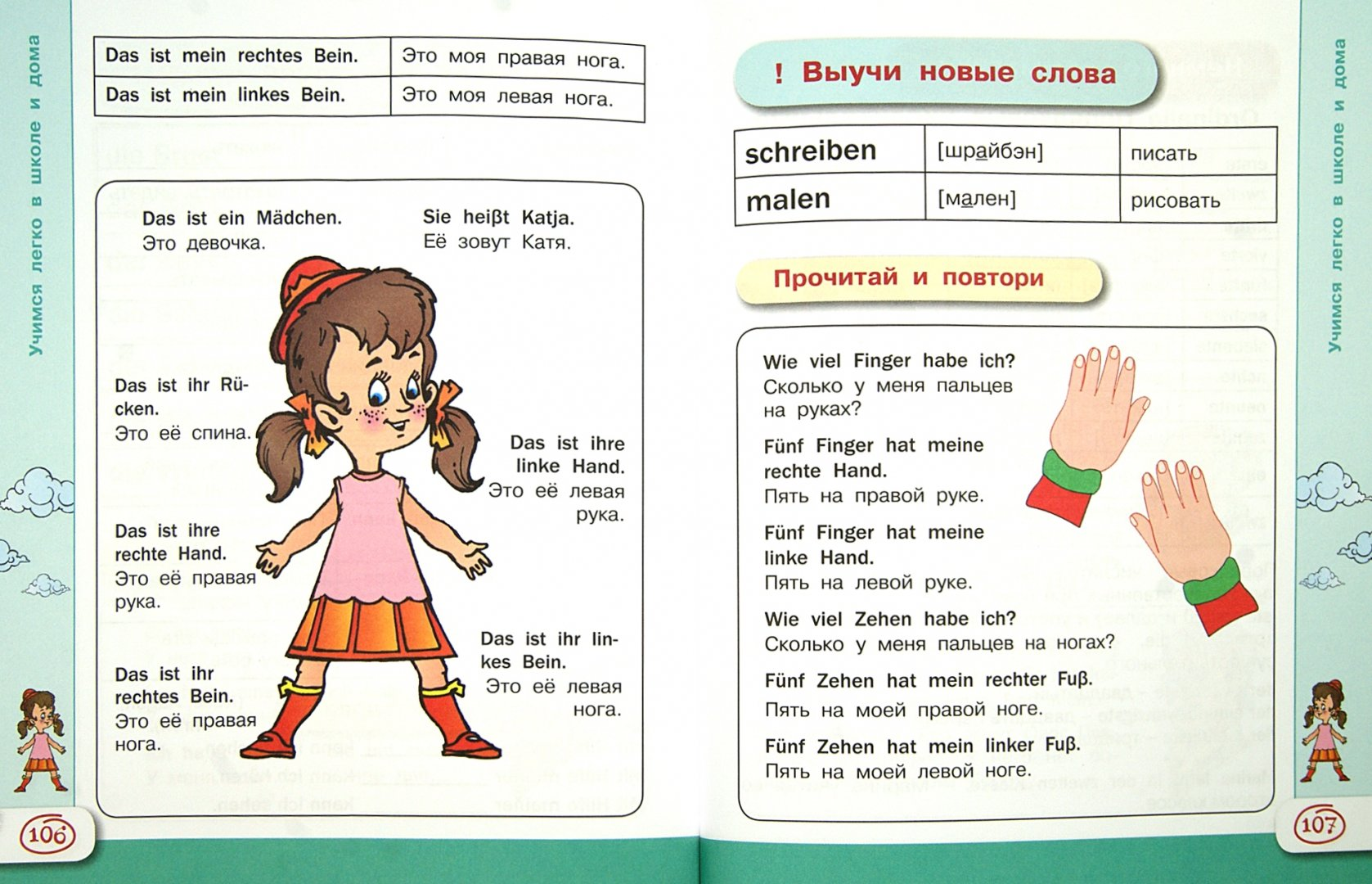 chitat-nemetskiy-s-perevodom-na-russkiy-s-illyustratsiyami-porno-erotika-frantsuzskiy