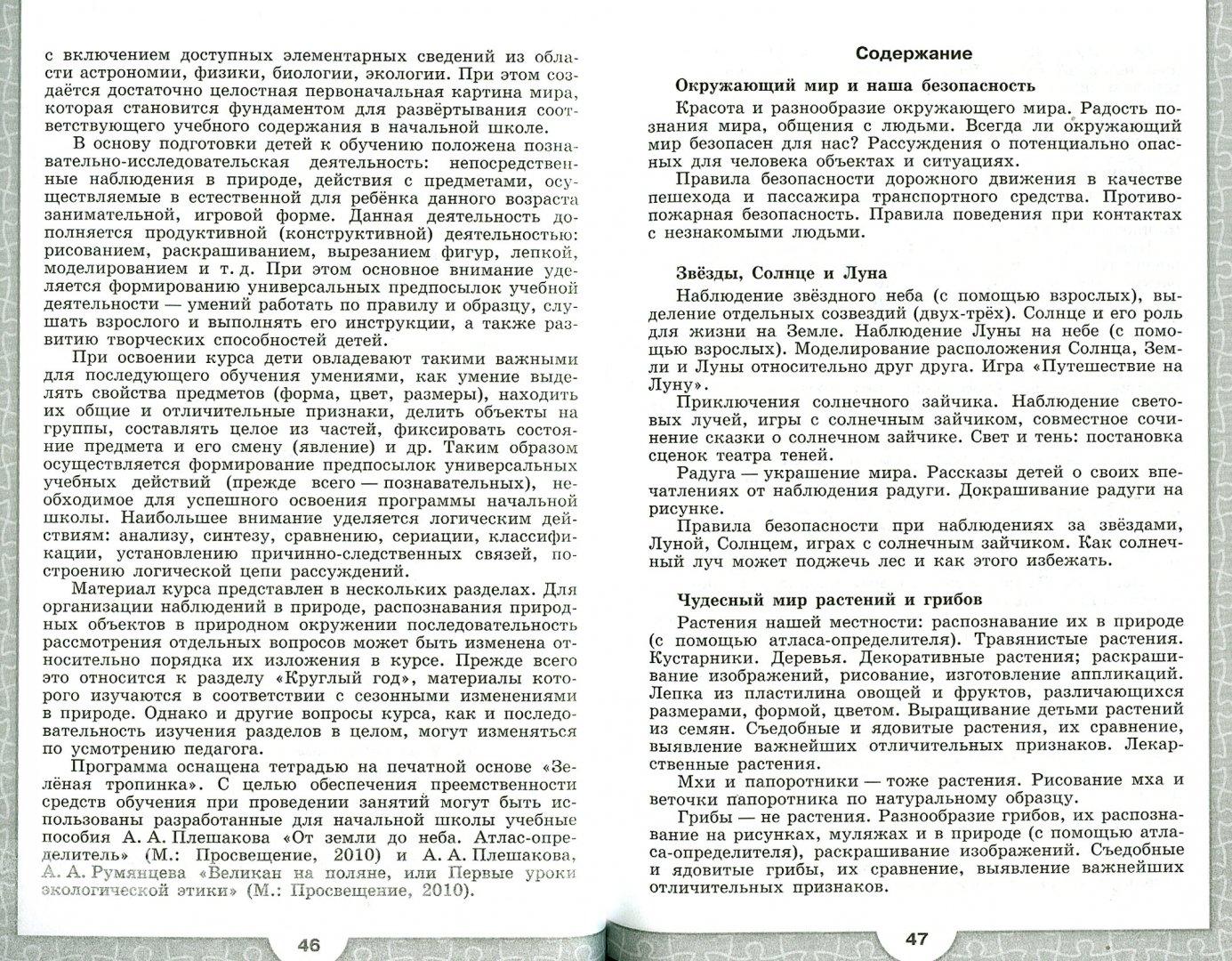 Иллюстрация 1 из 4 для Преемственность. Программа по подготовке к школе детей 5-7 лет - Федосова, Коваленко, Дядюнова | Лабиринт - книги. Источник: Лабиринт