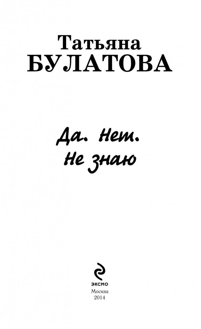 Иллюстрация 1 из 20 для Да. Нет. Не знаю - Татьяна Булатова   Лабиринт - книги. Источник: Лабиринт