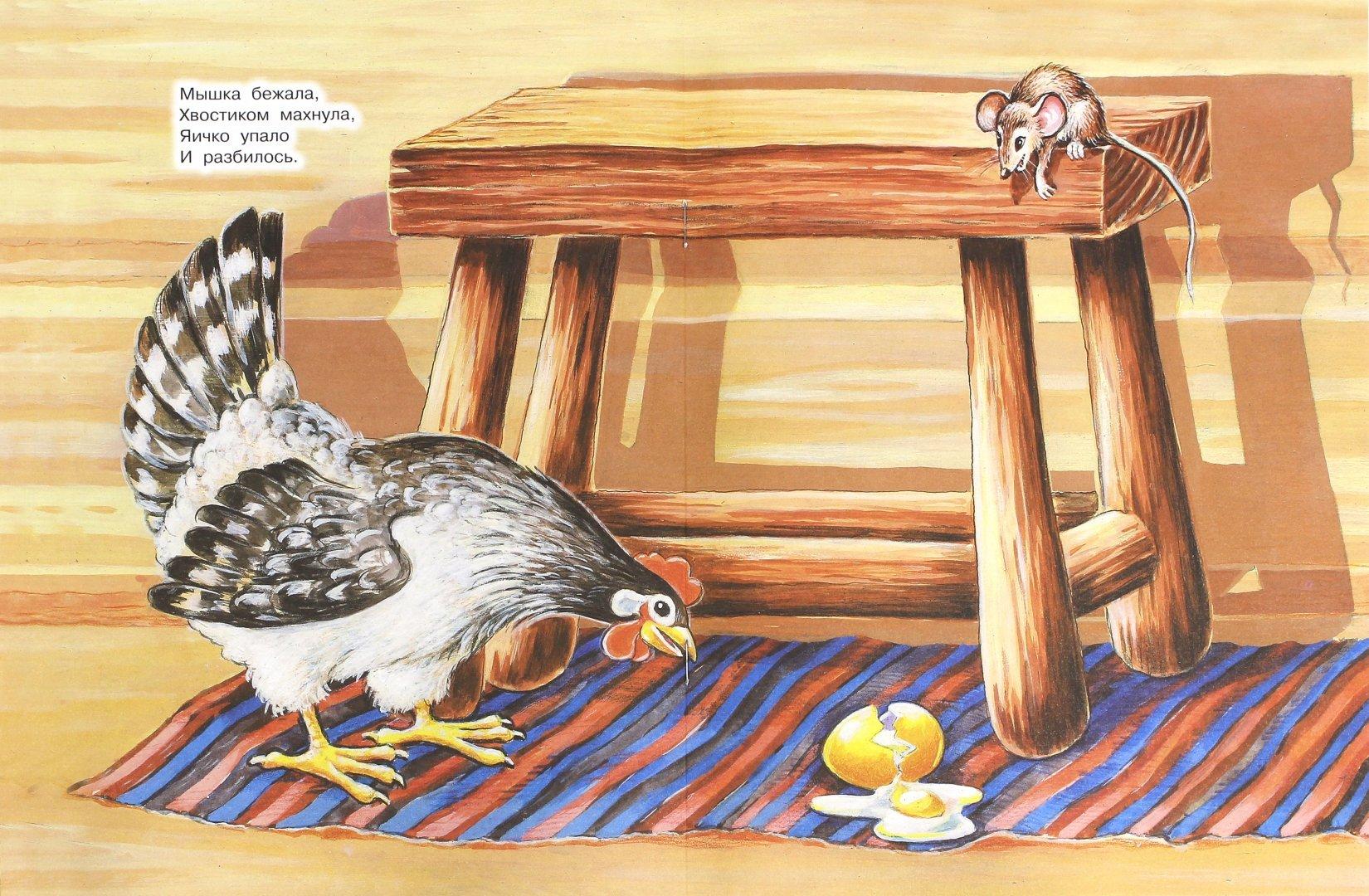 Иллюстрация 1 из 7 для Курочка Ряба | Лабиринт - книги ...