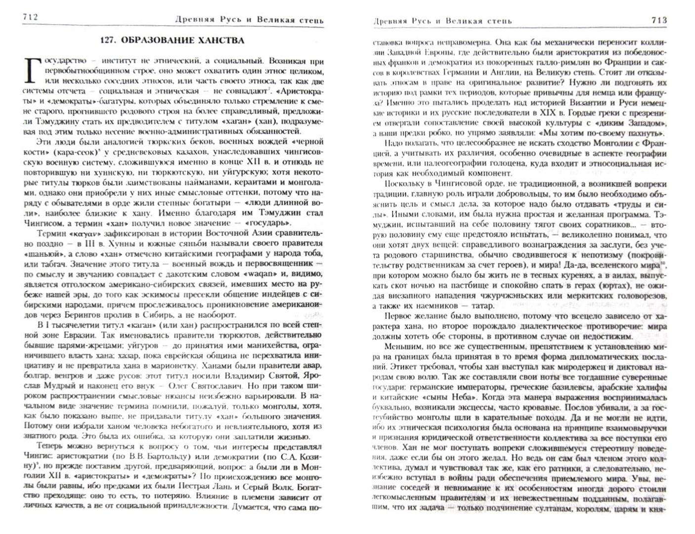 Иллюстрация 1 из 10 для Сочинения - Лев Гумилев | Лабиринт - книги. Источник: Лабиринт