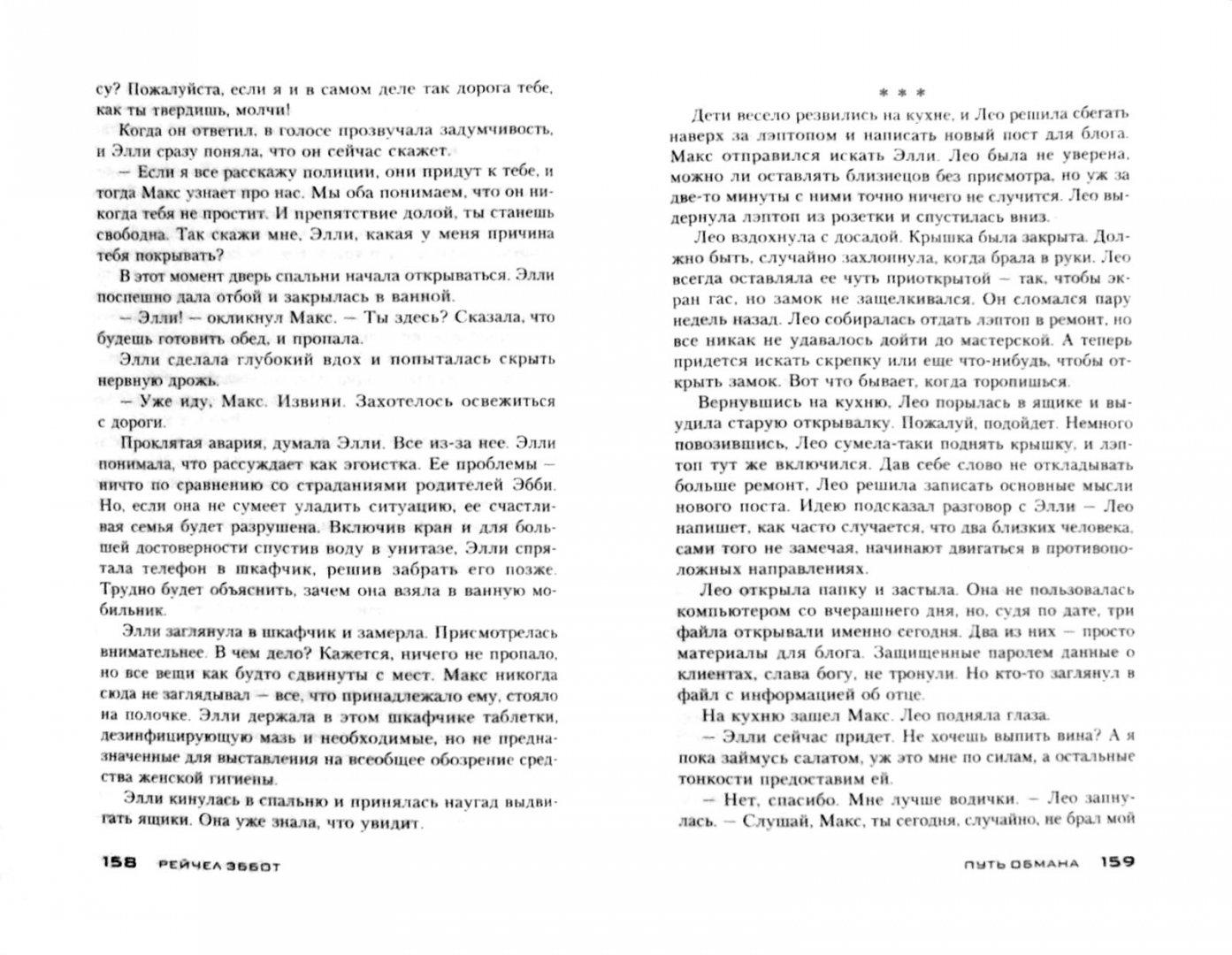 Иллюстрация 1 из 12 для Путь обмана - Рейчел Эббот   Лабиринт - книги. Источник: Лабиринт