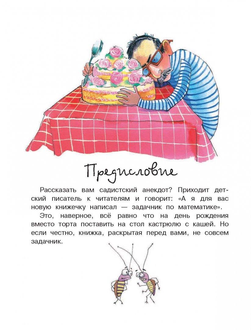 картинки к задачам остера гриб