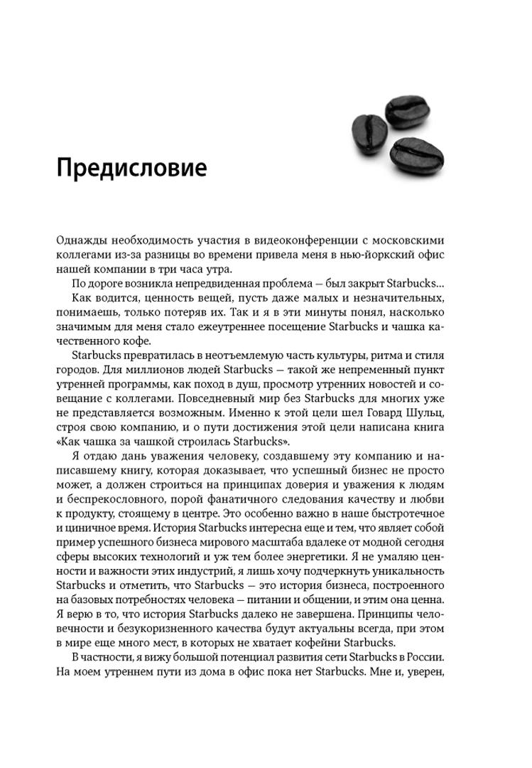 Иллюстрация 1 из 34 для Как чашка за чашкой строилась Starbucks - Шульц, Йенг   Лабиринт - книги. Источник: Лабиринт