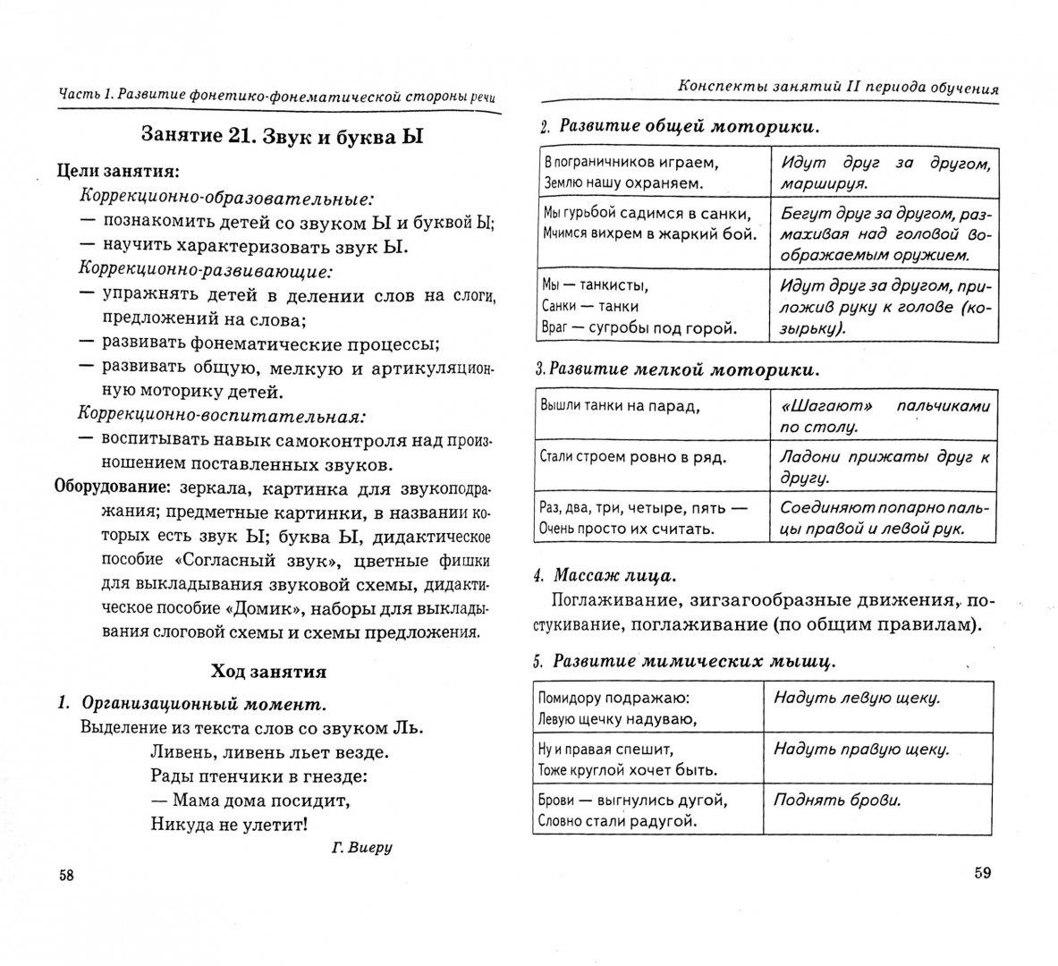 Иллюстрация 1 из 11 для Говорим правильно в 5-6 лет. Конспекты фронтальных занятий II периода обучения в старшей логогруппе - Оксана Гомзяк | Лабиринт - книги. Источник: Лабиринт