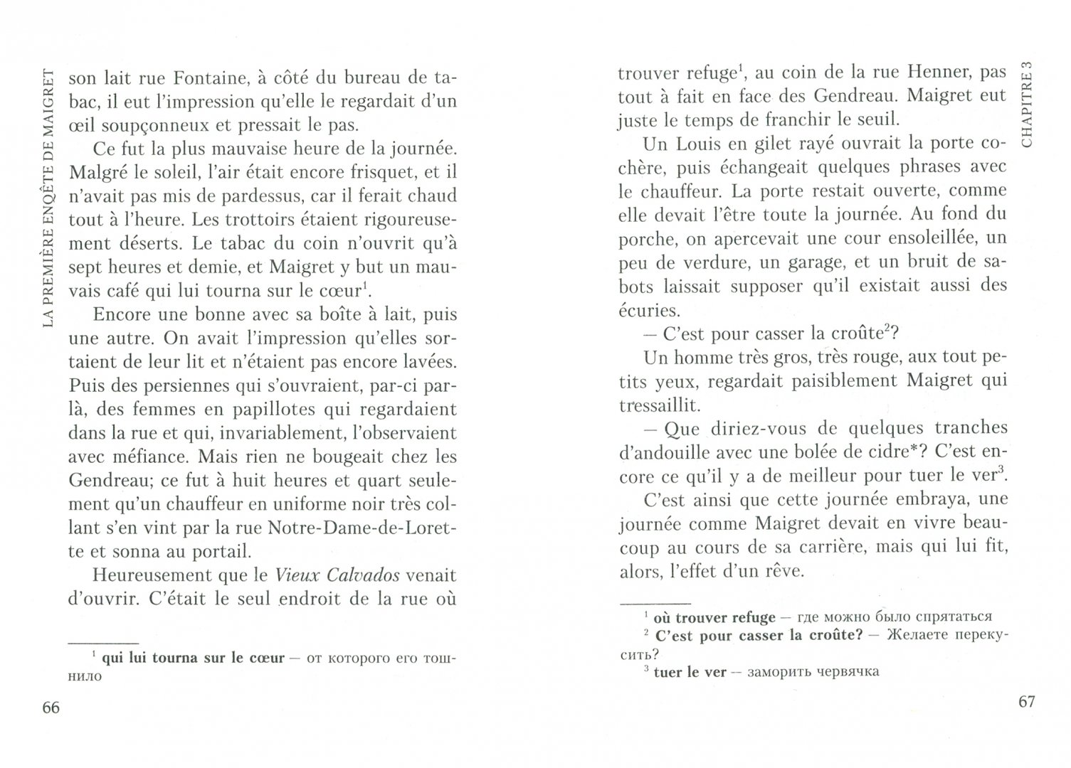 Иллюстрация 1 из 8 для La Premiere Enquete - Georges Simenon | Лабиринт - книги. Источник: Лабиринт