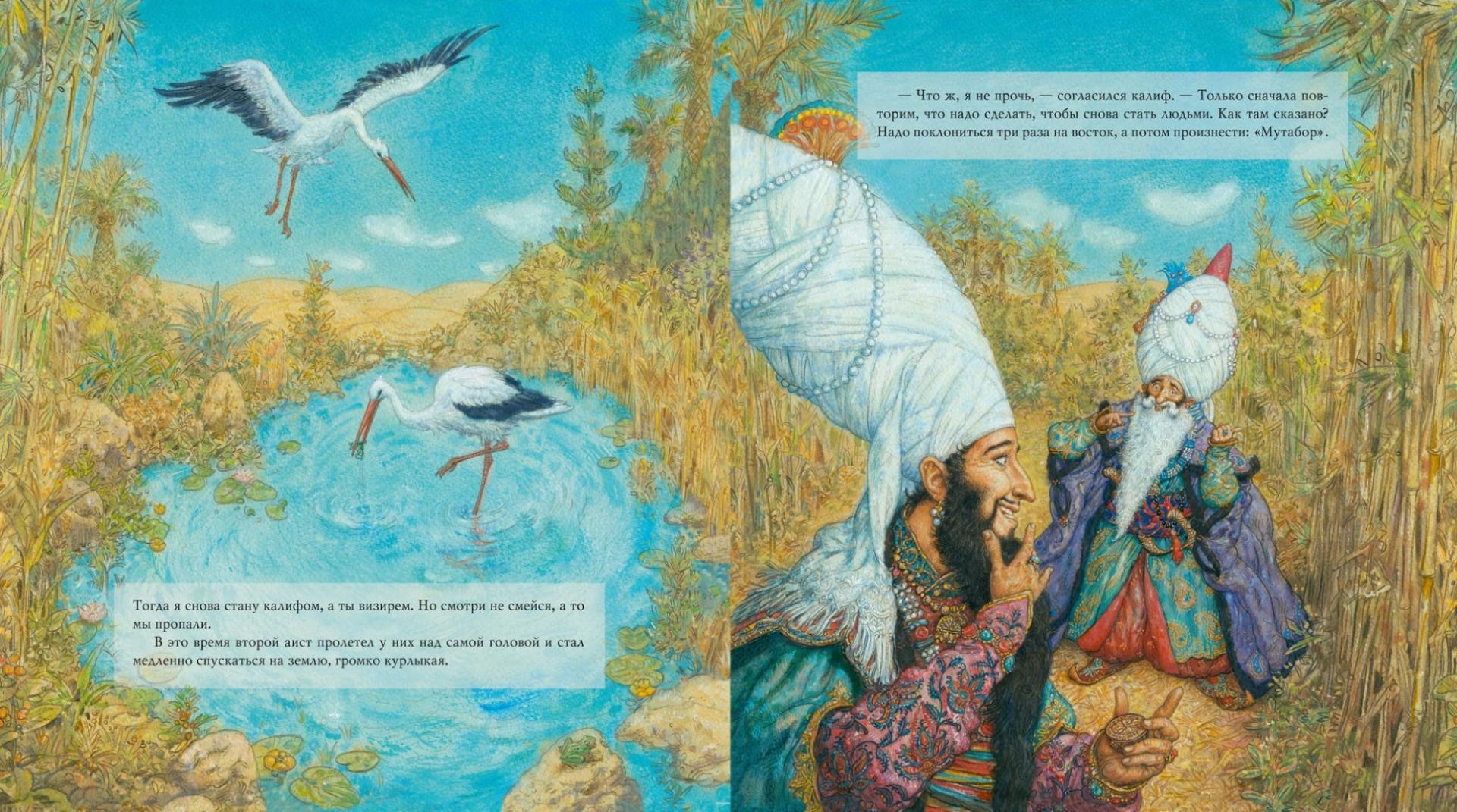 Иллюстрация 1 из 63 для Калиф-аист - Вильгельм Гауф   Лабиринт - книги. Источник: Лабиринт