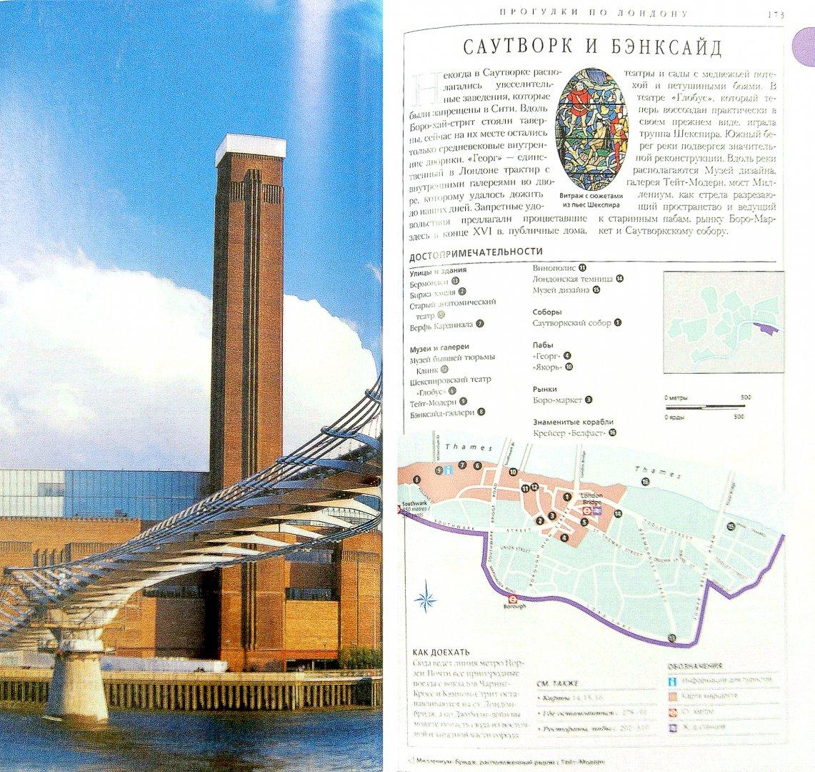 Иллюстрация 1 из 38 для Лондон. Путеводитель | Лабиринт - книги. Источник: Лабиринт