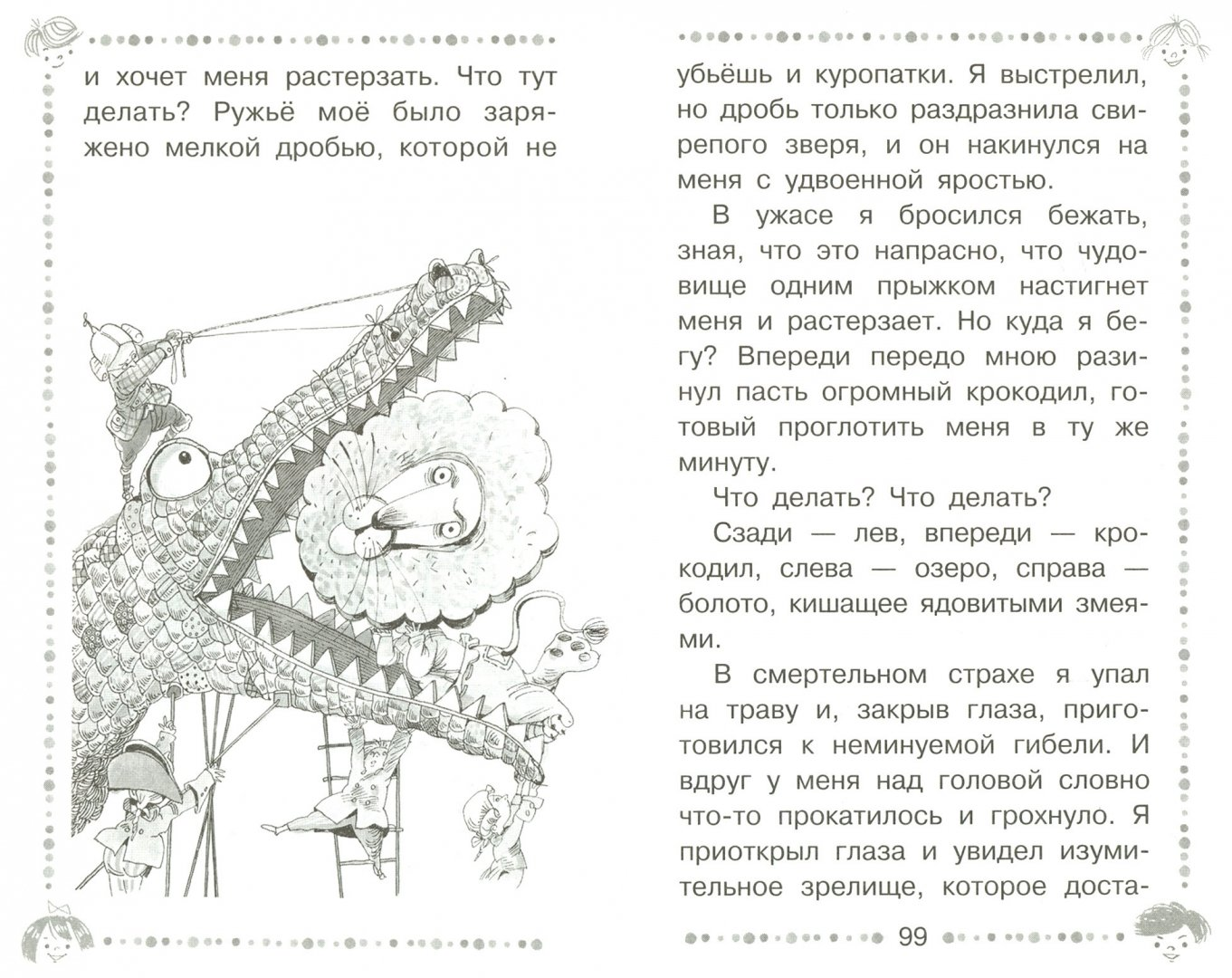 Иллюстрация 1 из 5 для Приключения барона Мюнхаузена - Рудольф Распе | Лабиринт - книги. Источник: Лабиринт