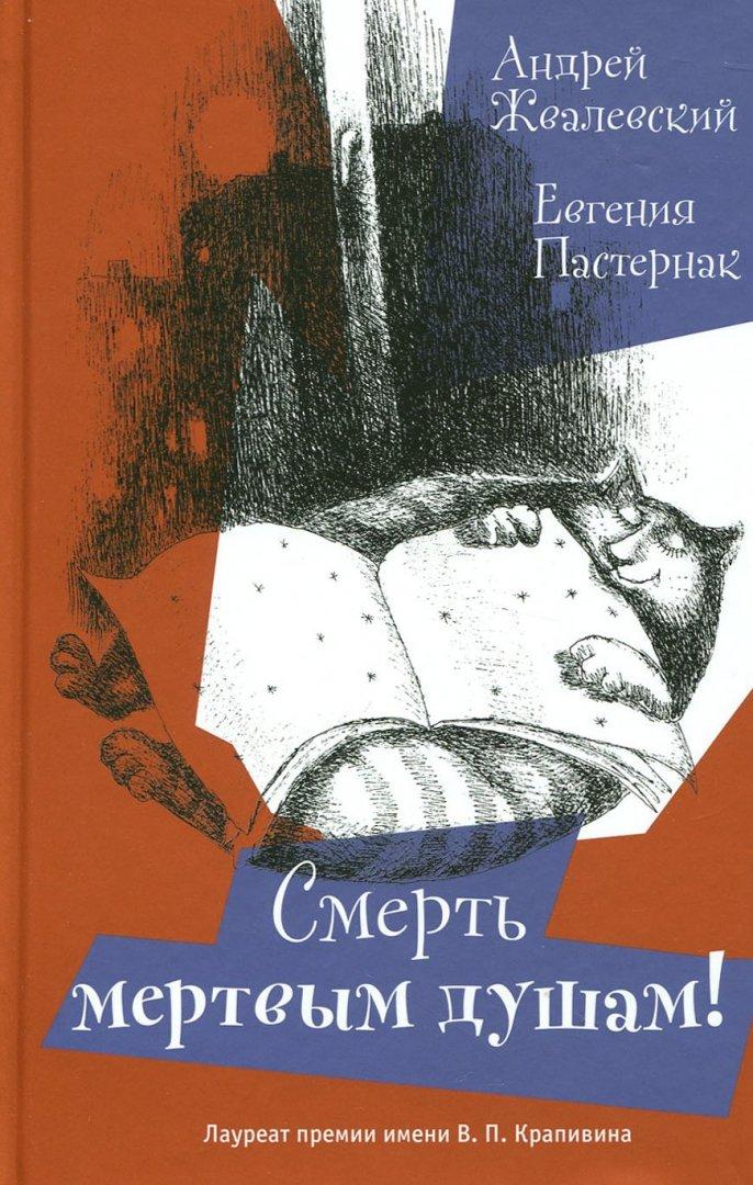 Иллюстрация 1 из 21 для Смерть мертвым душам - Жвалевский, Пастернак | Лабиринт - книги. Источник: Лабиринт