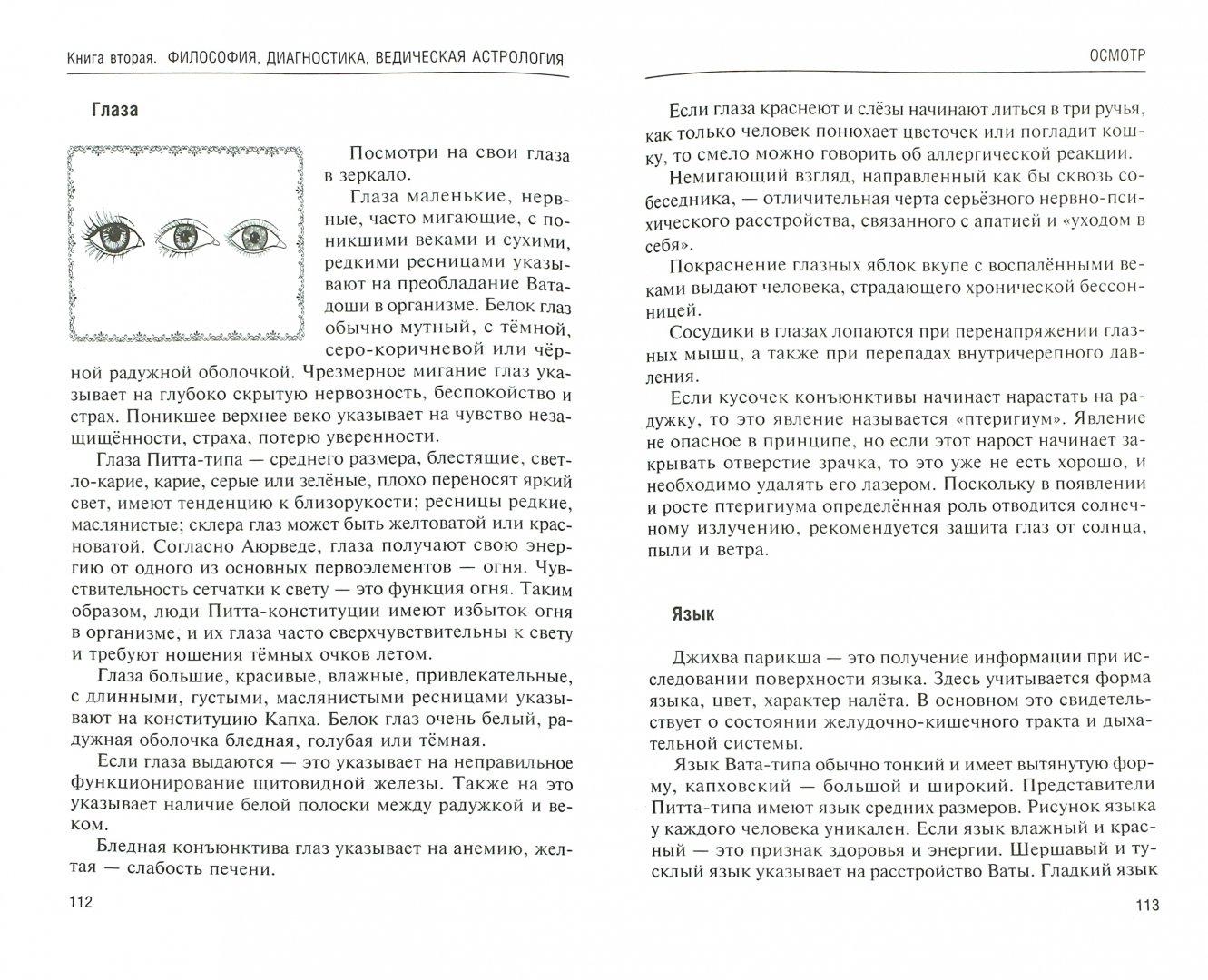 Иллюстрация 1 из 39 для Аюрведа. Философия, диагностика, Ведическая астрология - Ян Раздобурдин | Лабиринт - книги. Источник: Лабиринт