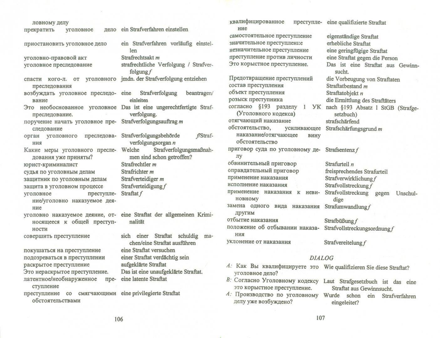 Иллюстрация 1 из 5 для Право и коммерция. Русско-немецкие соответствия - Иосиф Сущинский | Лабиринт - книги. Источник: Лабиринт