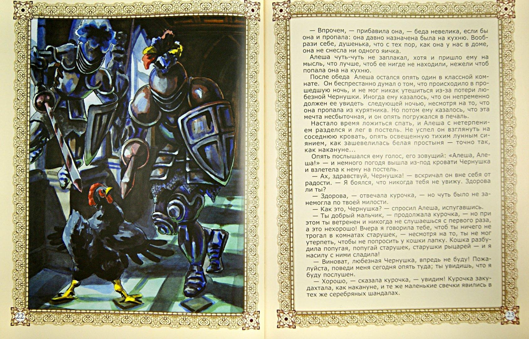 Иллюстрация 1 из 11 для Черная курица, или Подземные жители - Антоний Погорельский | Лабиринт - книги. Источник: Лабиринт