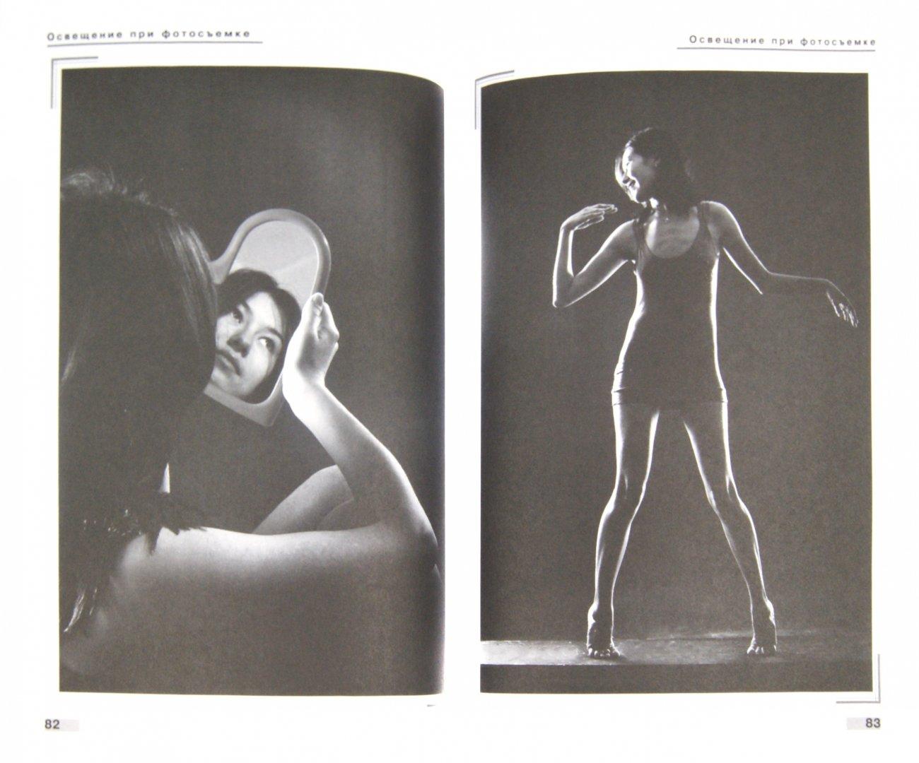 Иллюстрация 1 из 13 для Освещение при фотосъемке. Практическое пособие для фотографов (+DVD) - Дмитрий Кораблев   Лабиринт - книги. Источник: Лабиринт