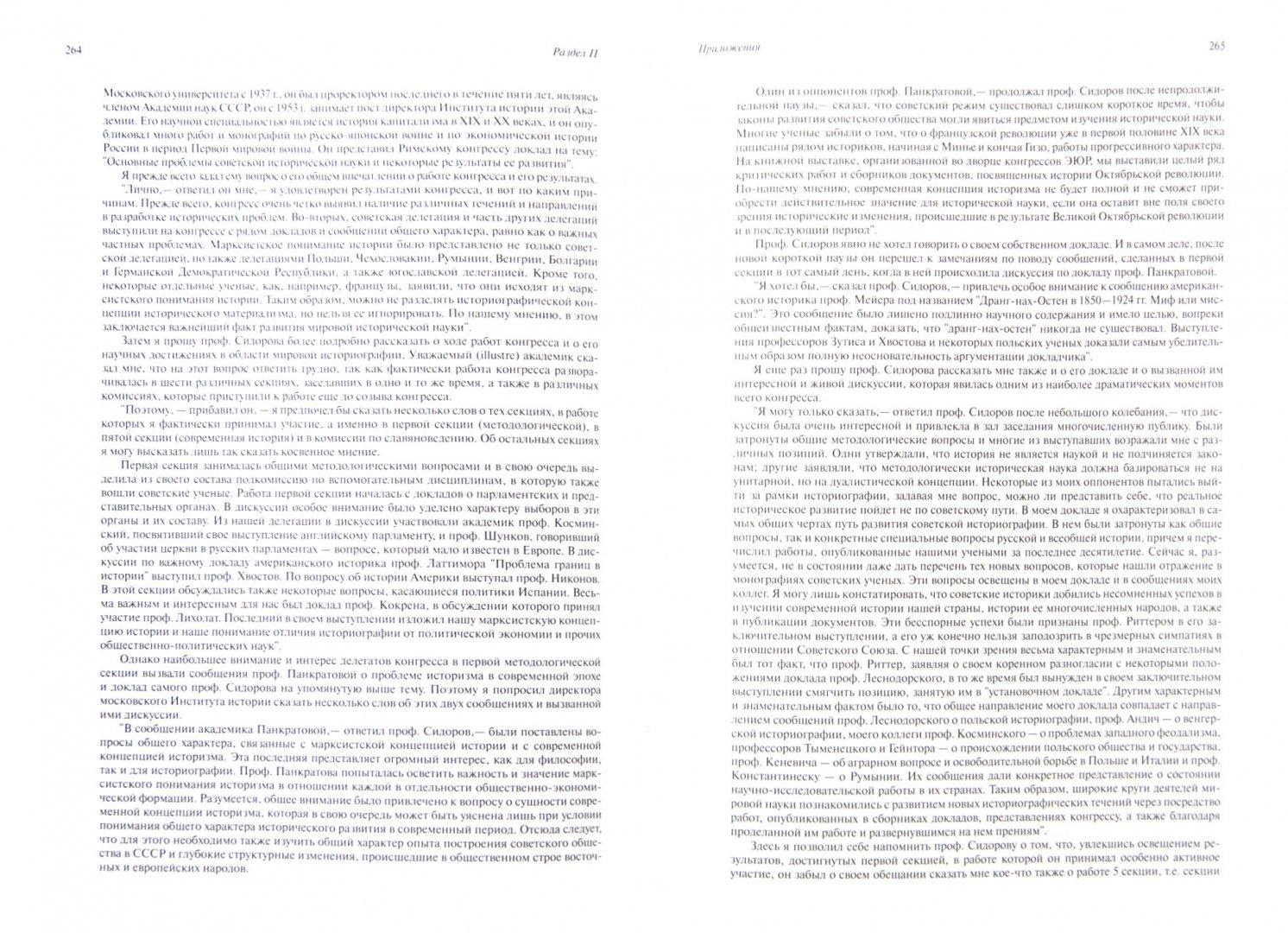 Иллюстрация 1 из 12 для Необычная карьера академика А.М. Панкратовой - Александр Савельев | Лабиринт - книги. Источник: Лабиринт