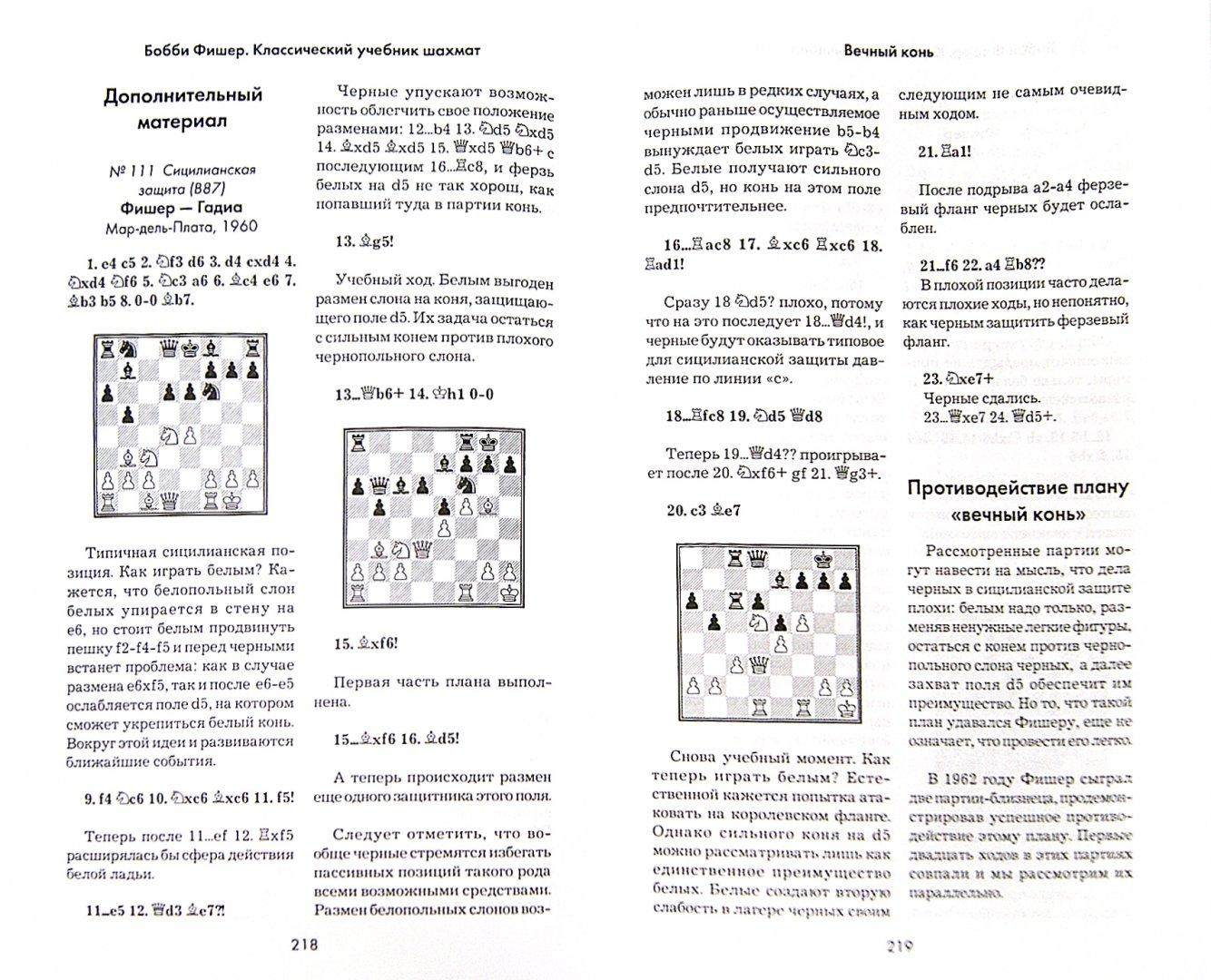 Иллюстрация 1 из 6 для Бобби Фишер. Классический учебник шахмат - Николай Калиниченко | Лабиринт - книги. Источник: Лабиринт