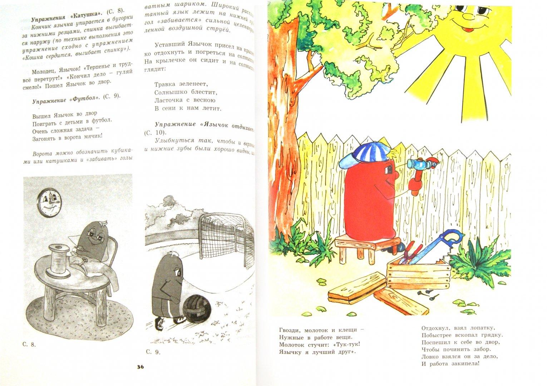 Иллюстрация 1 из 20 для Дидактический материал по логопедии (свистящие, шипящие). Сказка о веселом Язычке - Мария Поваляева | Лабиринт - книги. Источник: Лабиринт