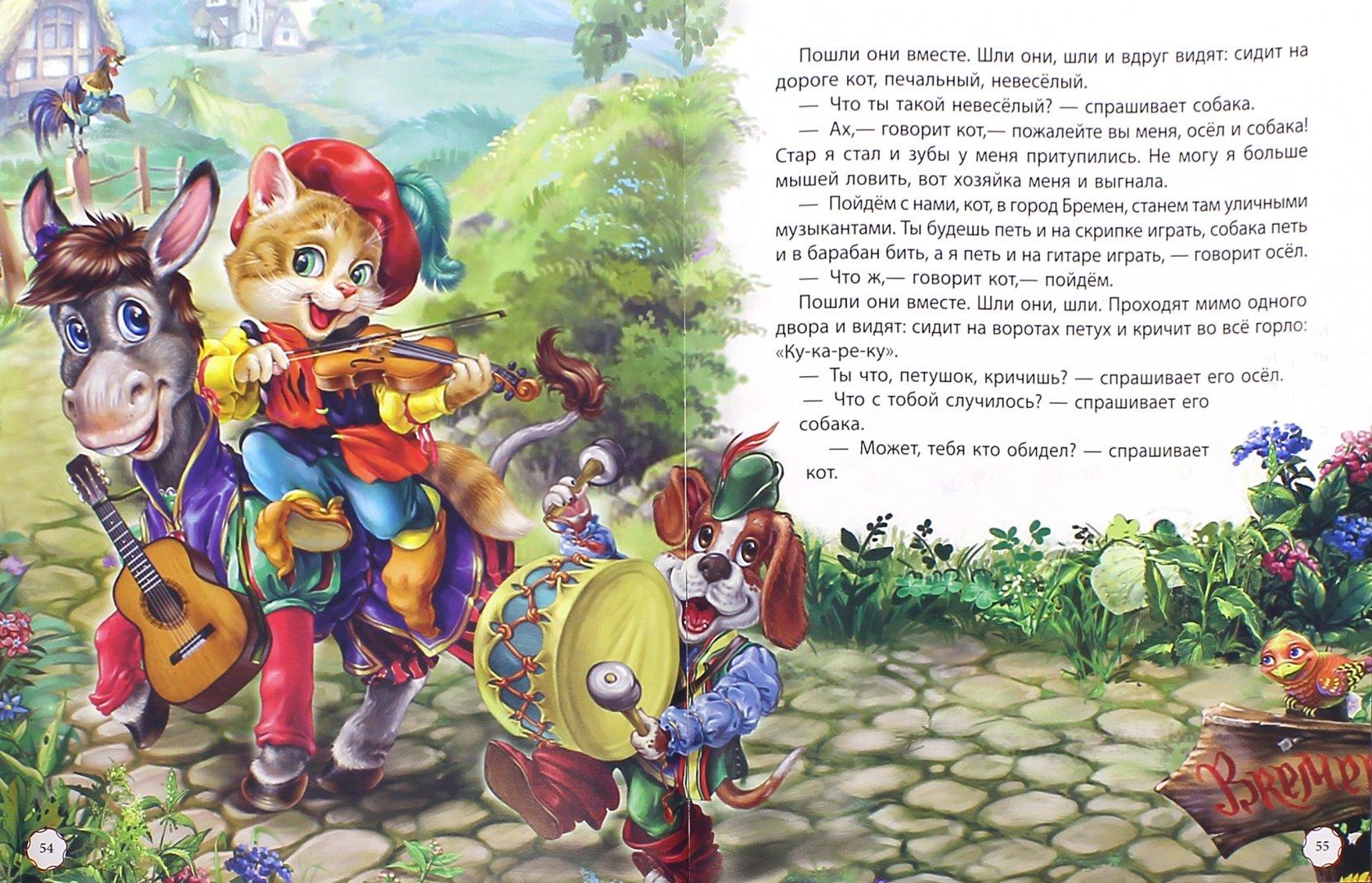 Иллюстрация 1 из 2 для Любимые сказки | Лабиринт - книги. Источник: Лабиринт