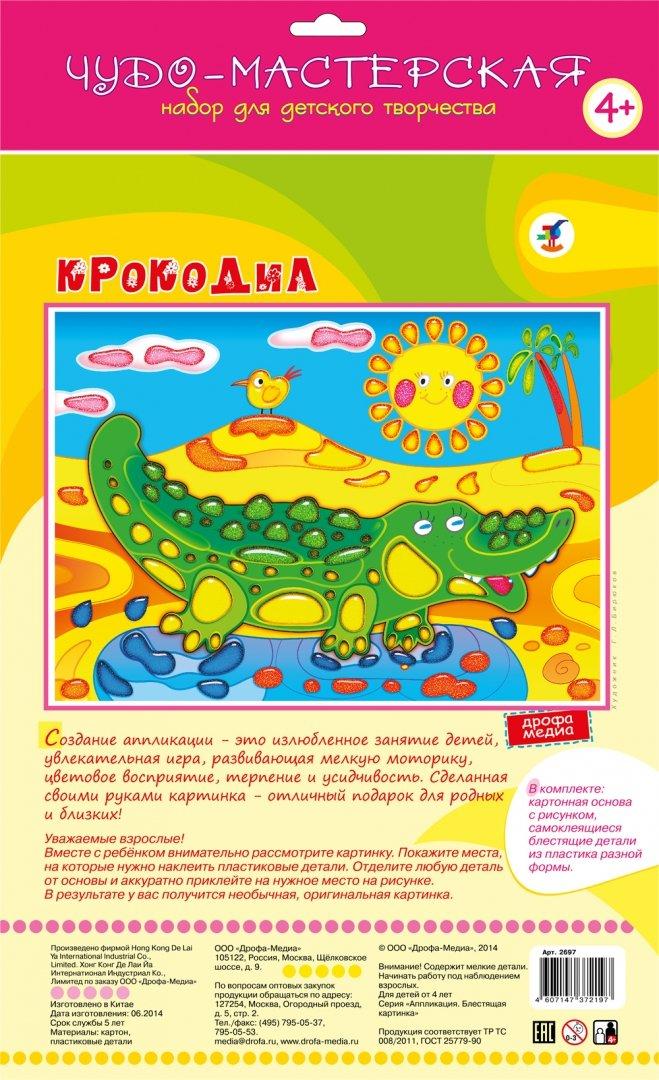 """Иллюстрация 1 из 12 для Блестящая картинка """"Крокодил"""" (2697)   Лабиринт - игрушки. Источник: Лабиринт"""