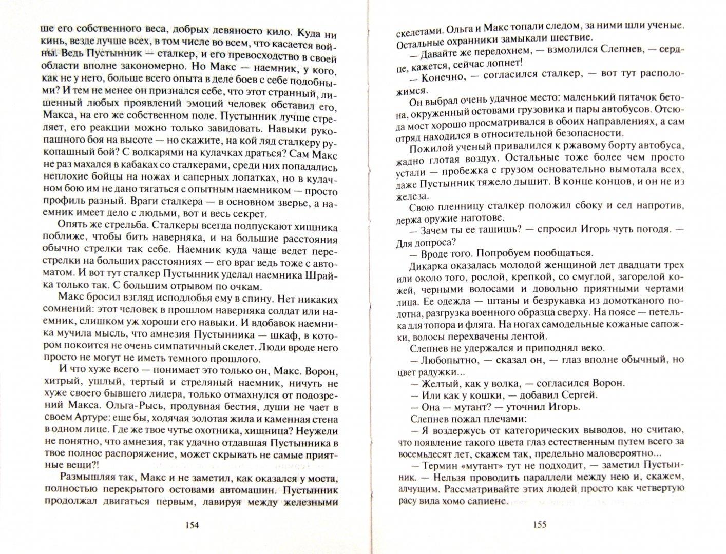 Иллюстрация 1 из 7 для Долина смертных теней - Владимир Пекальчук | Лабиринт - книги. Источник: Лабиринт