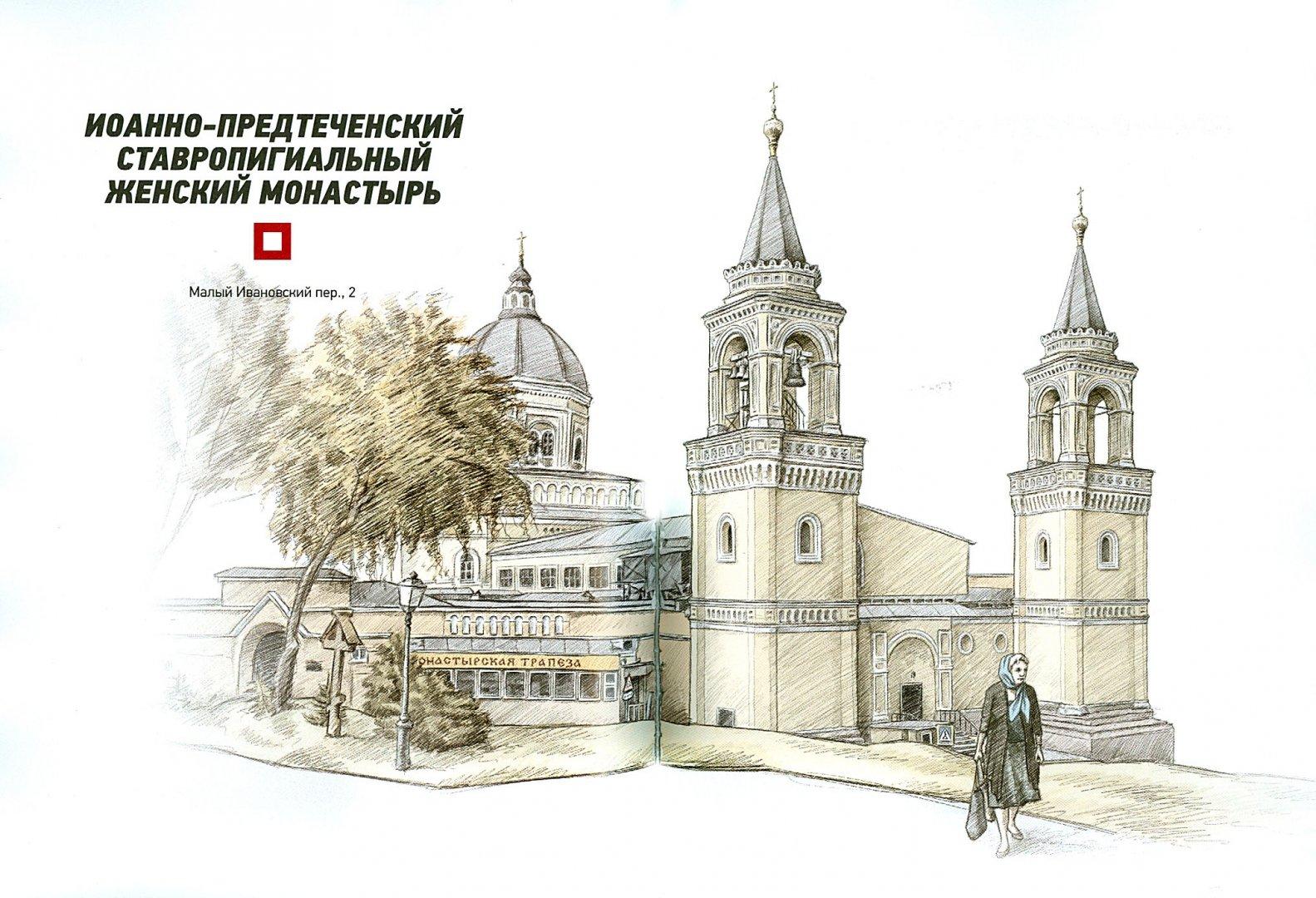 Иллюстрация 1 из 27 для 10 монастырей Москвы. Путеводитель | Лабиринт - книги. Источник: Лабиринт