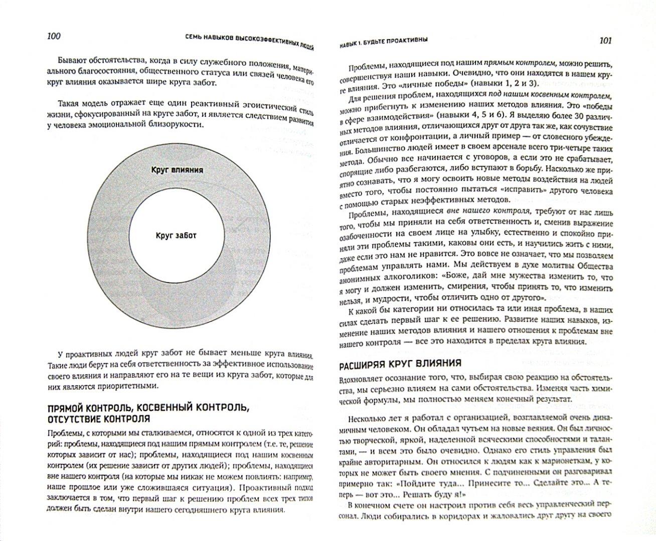 Иллюстрация 1 из 33 для 7 навыков высокоэффективных людей. Мощные инструменты развития личности - Стивен Кови | Лабиринт - книги. Источник: Лабиринт