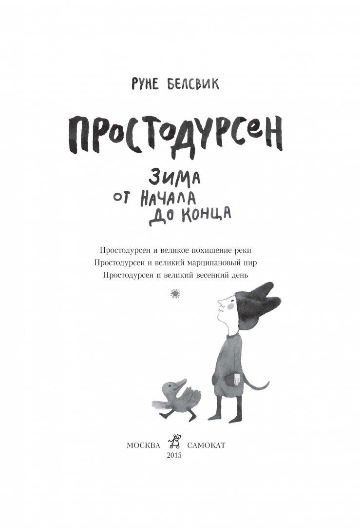 Иллюстрация 1 из 61 для Простодурсен. Зима от начала до конца - Руне Белсвик   Лабиринт - книги. Источник: Лабиринт