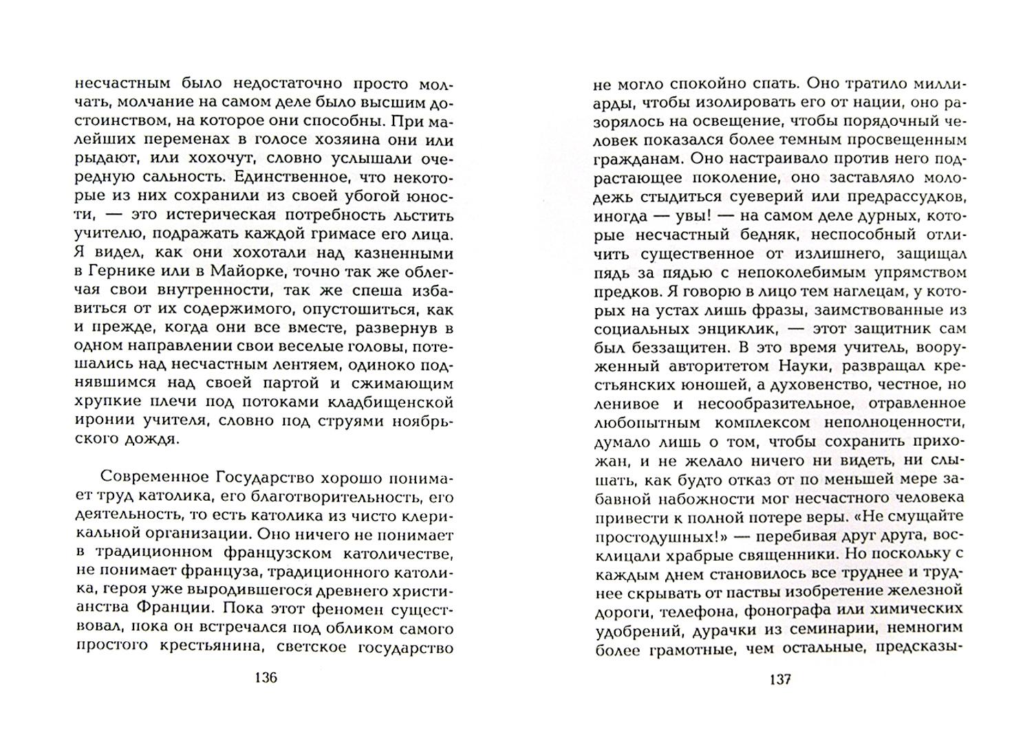 Иллюстрация 1 из 25 для Униженные дети. Дневники 1939 - 1940 - Жорж Бернанос | Лабиринт - книги. Источник: Лабиринт