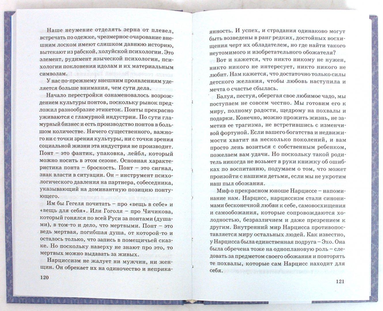 Иллюстрация 1 из 10 для ANTIбрачный синдром - Ольга Маховская | Лабиринт - книги. Источник: Лабиринт