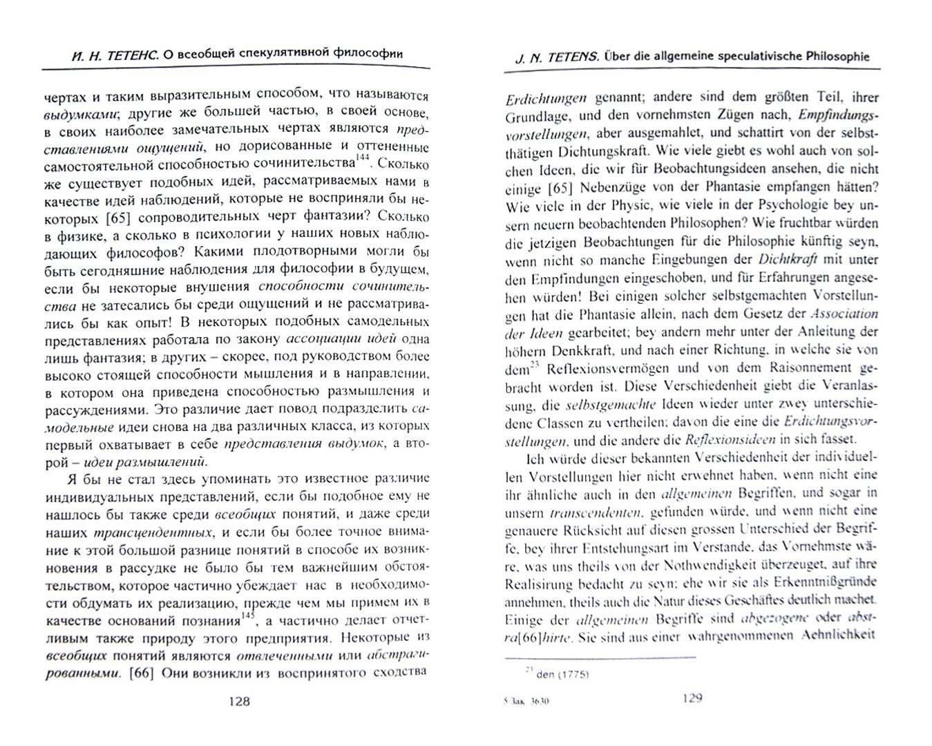 Иллюстрация 1 из 4 для О всеобщей спекулятивной философии - И. Тетенс   Лабиринт - книги. Источник: Лабиринт
