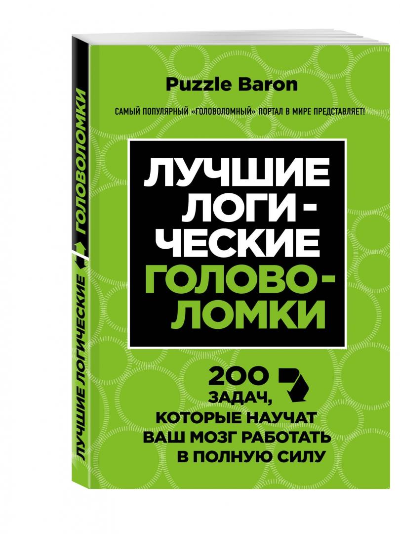 Иллюстрация 1 из 7 для Лучшие логические головоломки. 200 задач, которые научат ваш мозг работать в полную силу | Лабиринт - книги. Источник: Лабиринт