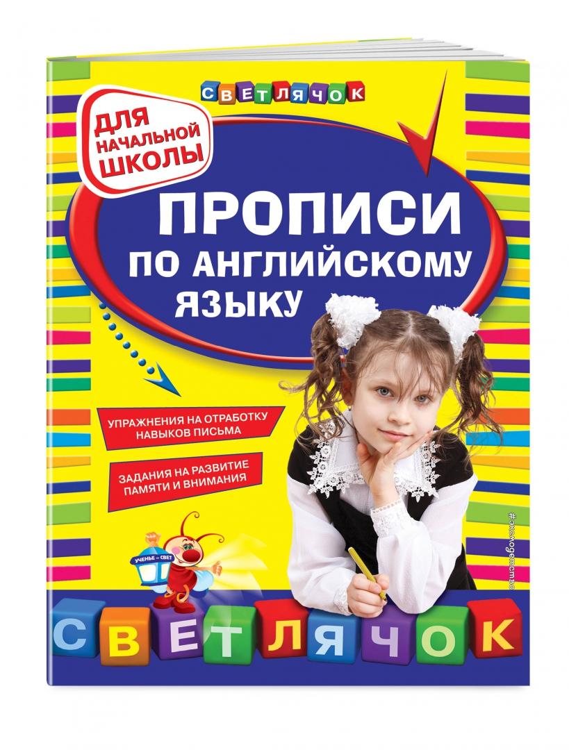 Иллюстрация 1 из 12 для Прописи по английскому языку для начальной школы - Ольга Конобевская   Лабиринт - книги. Источник: Лабиринт